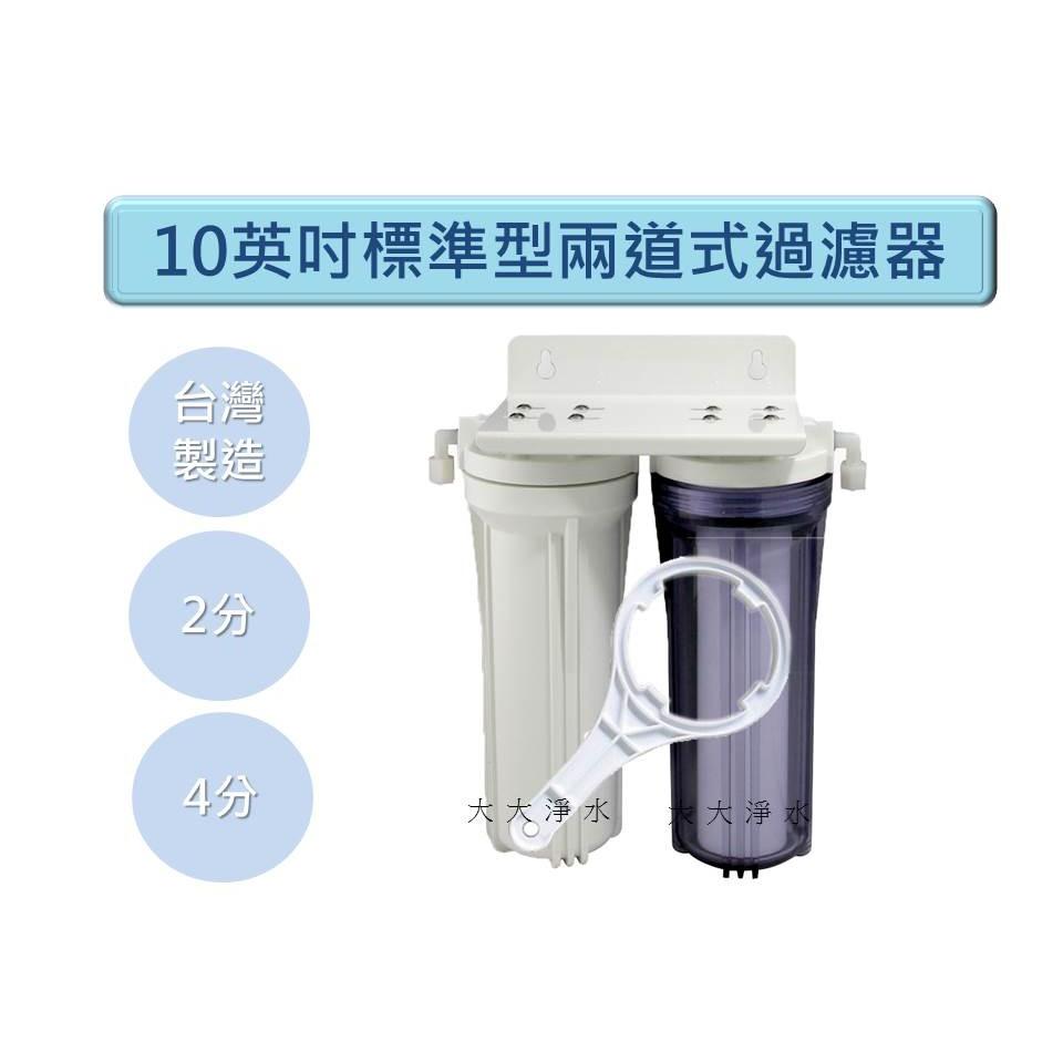 台灣製造 10吋標準型兩道式過濾器 2分 4分進出水 簡易過濾 前置過濾 大大淨水