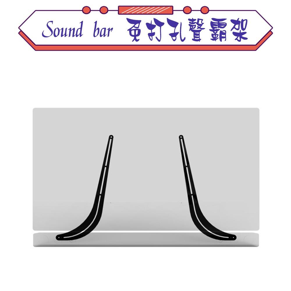 『莫爾』soundbar喇叭架免打孔 電視音響壁掛架 免打孔掛架 音箱掛架 通用小米夏普音箱支架 R201