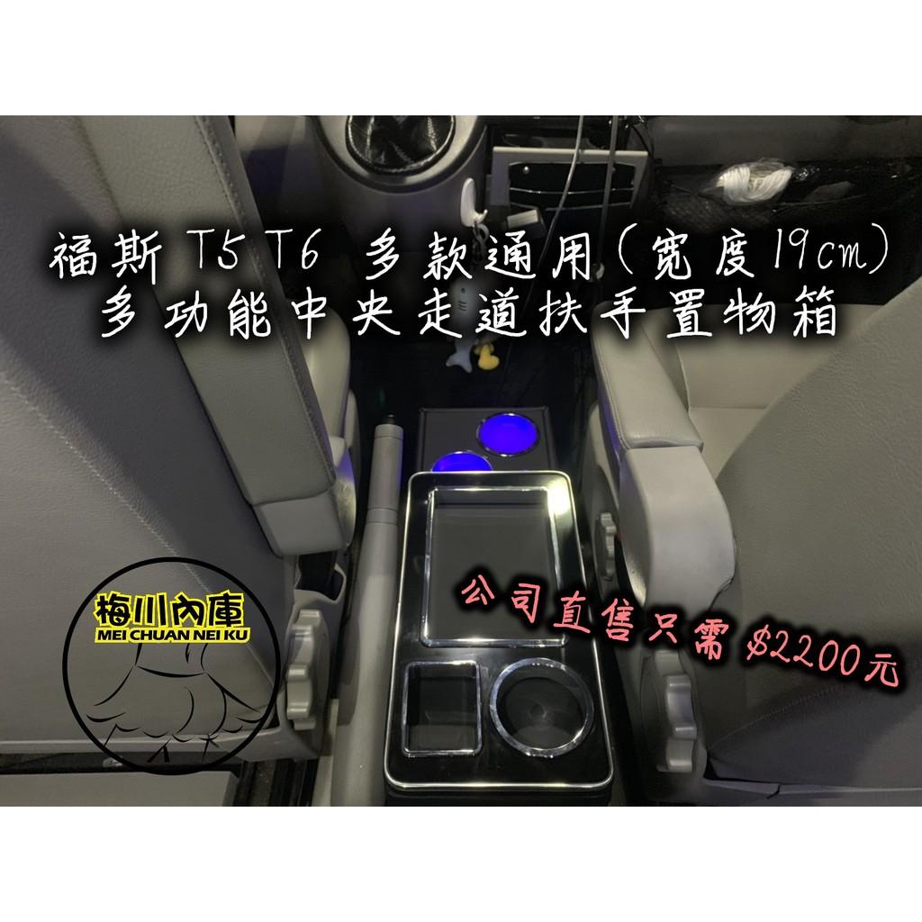 「梅川行銷」現省$1400 // 福斯 T5 T6 通用 中央扶手 收納 置物 杯架 USB 12V車充 扶手箱