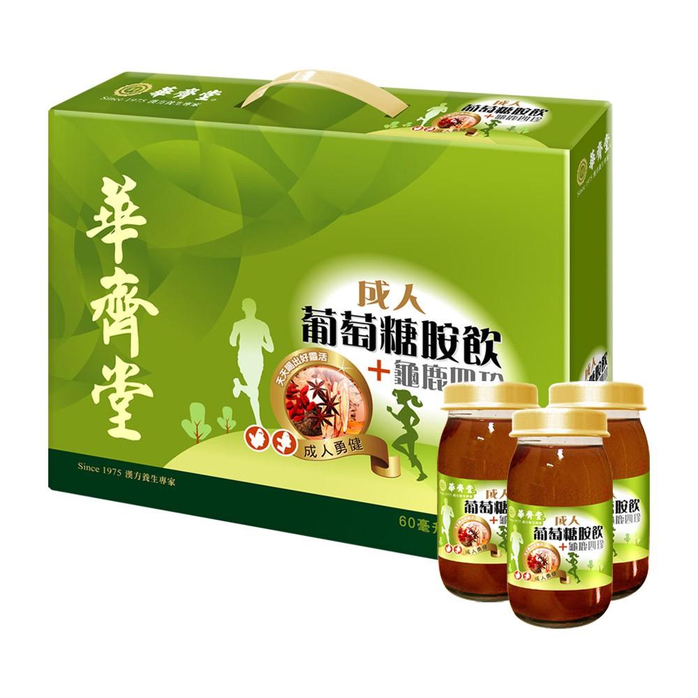 華齊堂-成人葡萄糖胺飲+龜鹿四珍(60mlx30入)(本產品不另附提袋)