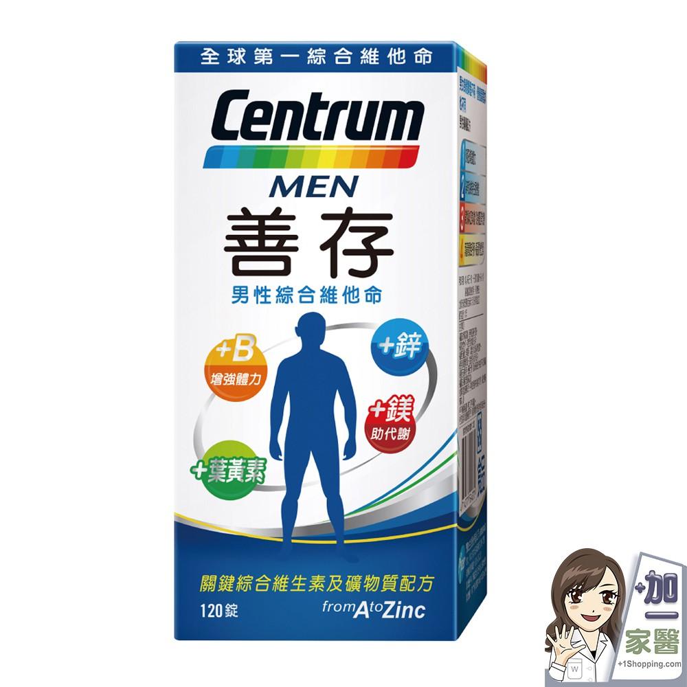 善存 男性綜合維他命 120錠 增加B/鋅/鎂/葉黃素-完整盒裝