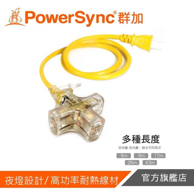 群加PowerSync 2P工業用1擴3帶燈延長線(黃)