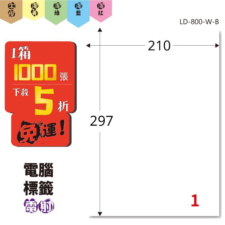 免運 【勁媽媽】龍德 電腦標籤貼紙 1格 LD-800 共6色 1箱/1000張 影印 雷射 噴墨 貼紙