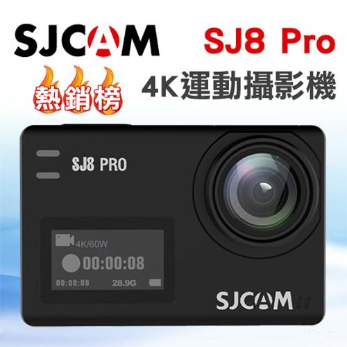 【現貨】SJCAM SJ8 PRO 防水型運動攝影機  行車紀綠器 保護框 GOPRO SJ8PRO
