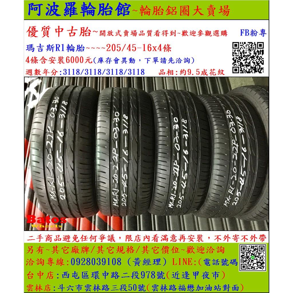 中古/二手輪胎 205/45-16 瑪吉斯輪胎 9.5成新 米其林/馬牌/橫濱/普利司通/TOYO/瑪吉斯/固特異