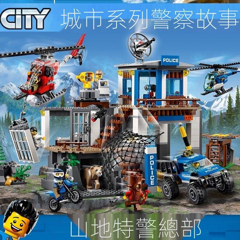 樂高城市系列 樂高益智力 拼裝 積木 相容樂高 玩具 山地 特警 警察局 警車 飛機