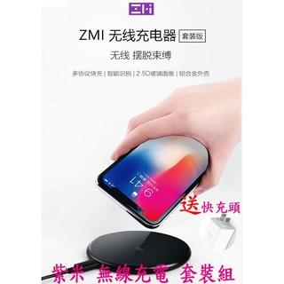 ZMI 紫米 9V QC 3.0 無線充電套裝 含快充頭 NCC認證 快速無線充電 WTX11+ atoc 線 無線充電 新北市