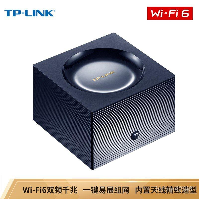TP-LINK WiFi6 5G雙頻全gigabit 無線家用 高速 Mesh 分布式路由器 遊戲路由 XDR1850