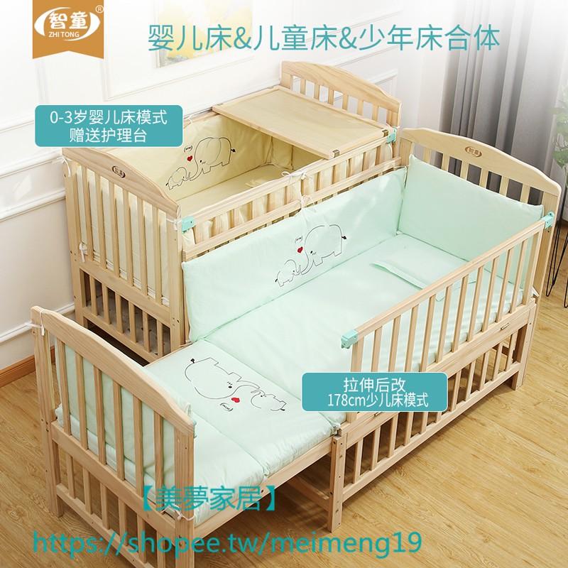 【美夢家居】免運全實木嬰兒床可改兒童床無漆寶寶床搖籃bb床新生兒拼接大床可推行定制