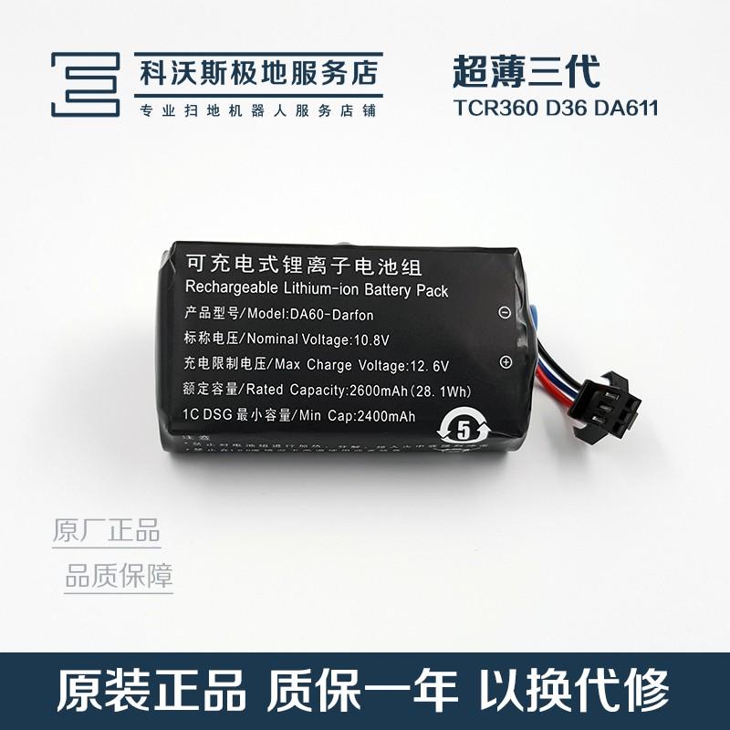 特惠☆科沃斯掃地機器人配件TCR360 D36A/B/C/E DA611 DB35 DA60鋰電池