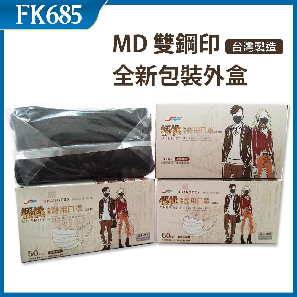 暢銷款 尚進MD雙鋼印 成人醫療口罩50入 黑色 新包裝 台灣製造 FK685豐崗