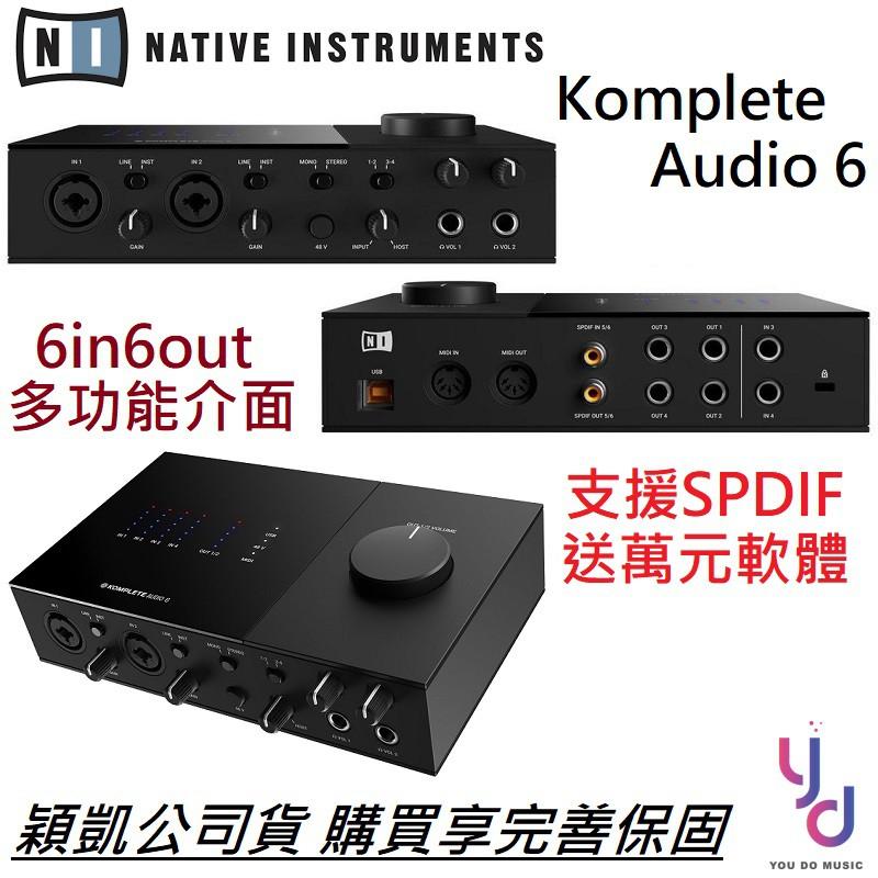公司貨 NI Komplete Audio 6 MK2 錄音介面 聲卡 宅錄 免外接電源 支援 SPDIF