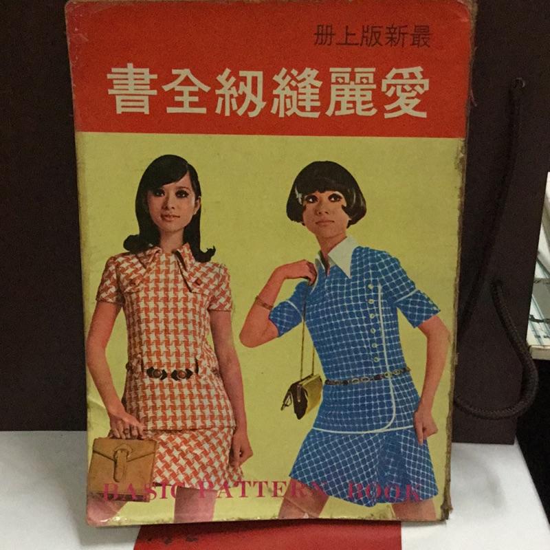 二手絕版書 愛麗縫紉全書 民國58年出版