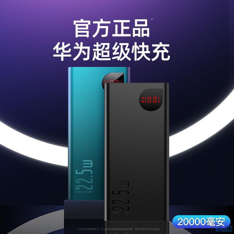 BASEUS/倍思 金屬數顯充電寶20000毫安大容量移動電源Adaman22.5W