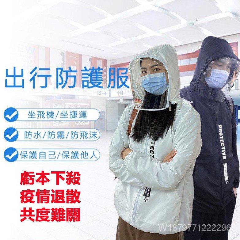 機能防曬防潑水連帽外套 出行防護服 男女同款防曬外套 防飛沫 出行防護隔離衣 戶外出行防護連帽外套 可拆卸