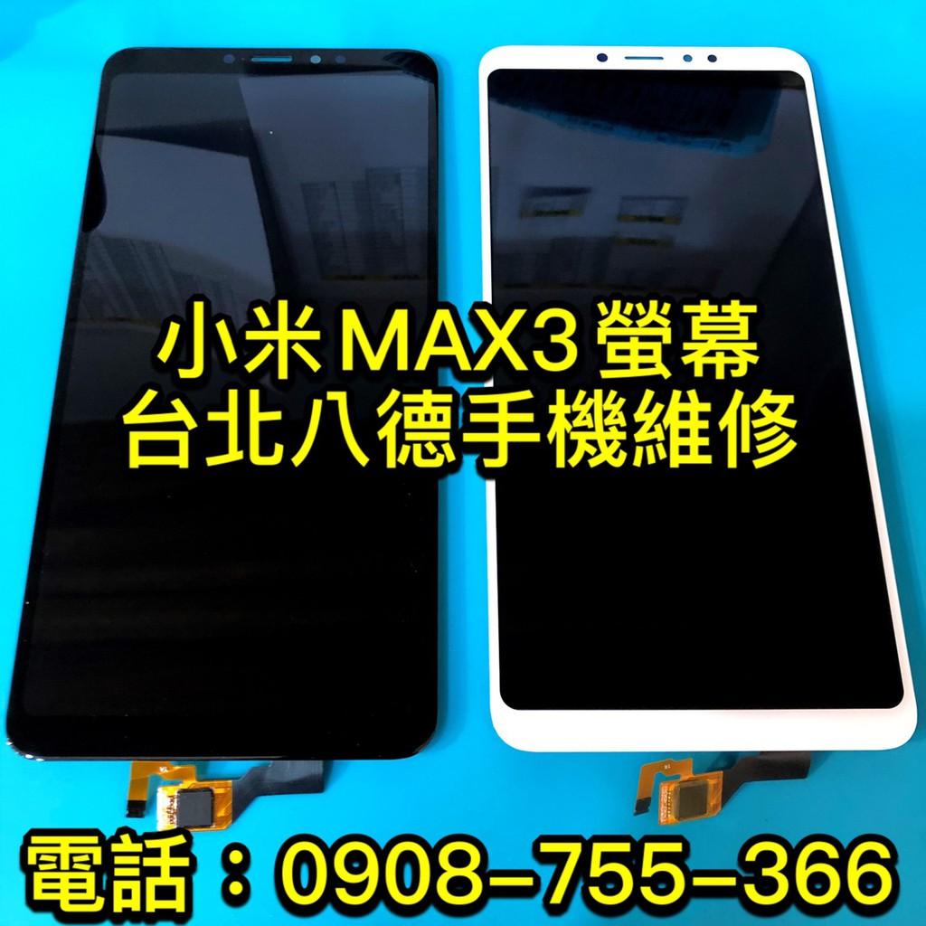 總成適用小米MAX3 手機螢幕 鏡面 面板 現場維修 手機螢幕維修