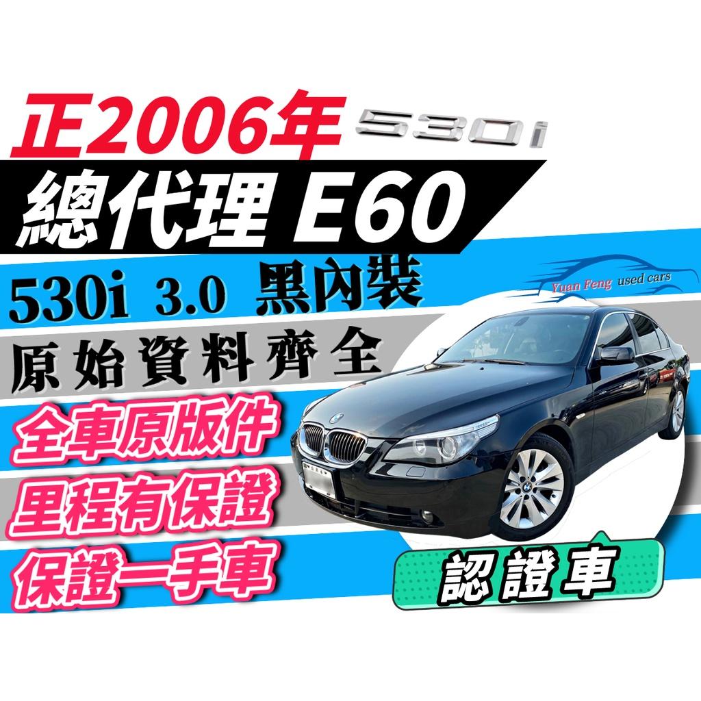 BMW 5 SERIES SEDAN E60 ✅總代理 BMW E60 530i✅一手車 黑內裝 影音版 資料齊全