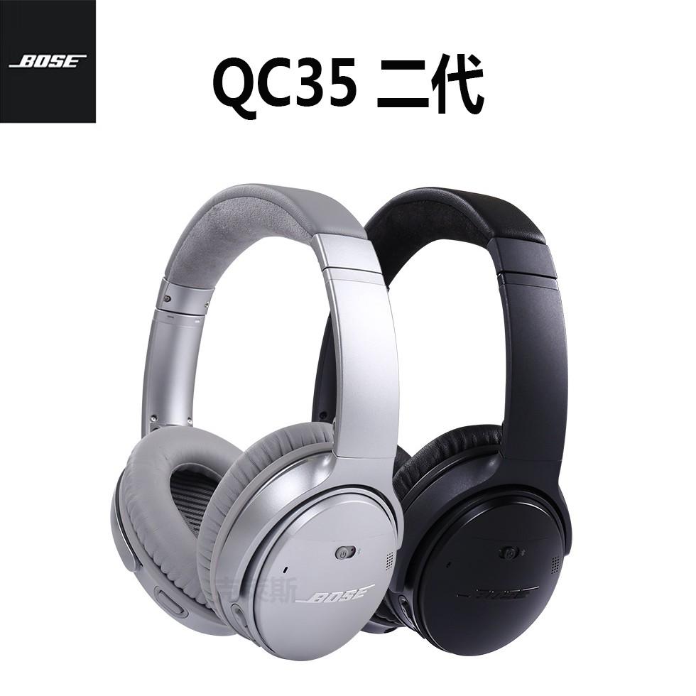 BOSE QuietComfort 35 QC35 ii 頭戴式無線藍牙耳機降噪 抗噪 藍芽耳罩式耳機 安靜舒適耳機