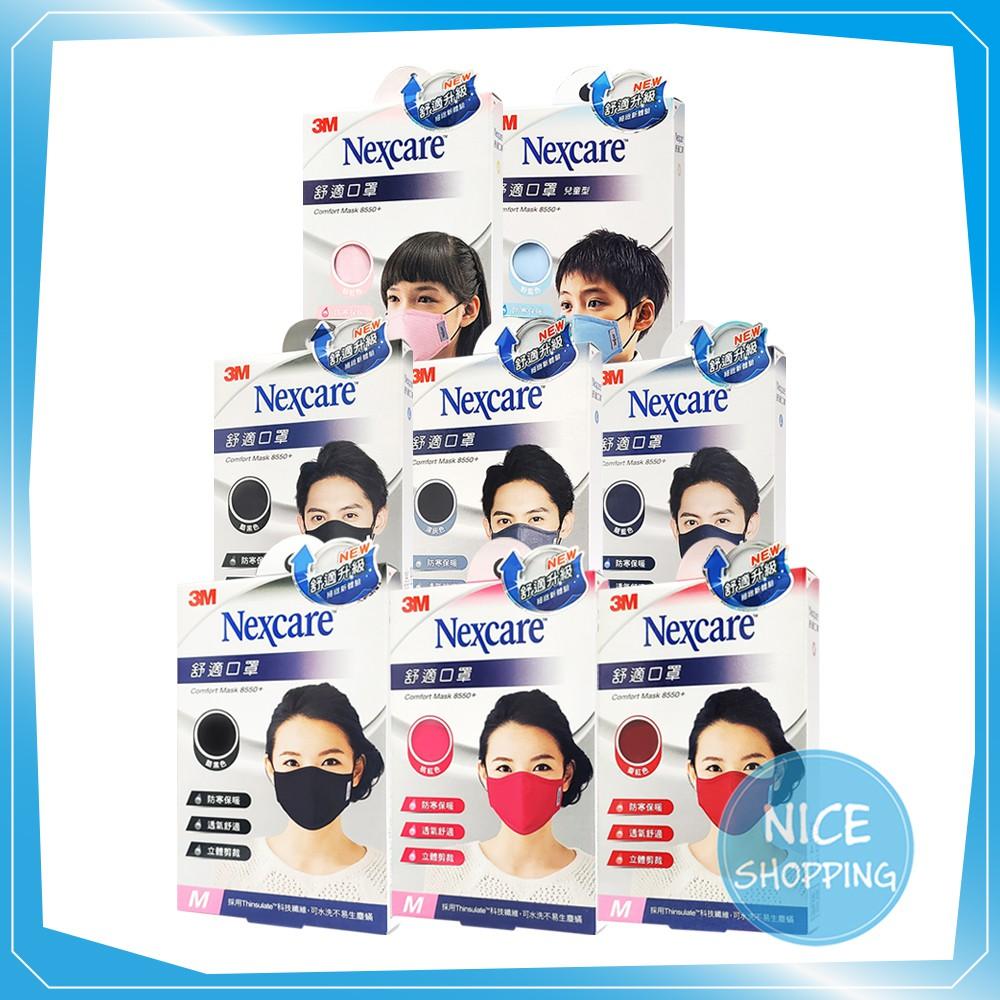 3M Nexcare 舒適口罩 8850+  兒童 成人 XS M L 口罩 保暖口罩 布面 可調鼻樑 台灣製