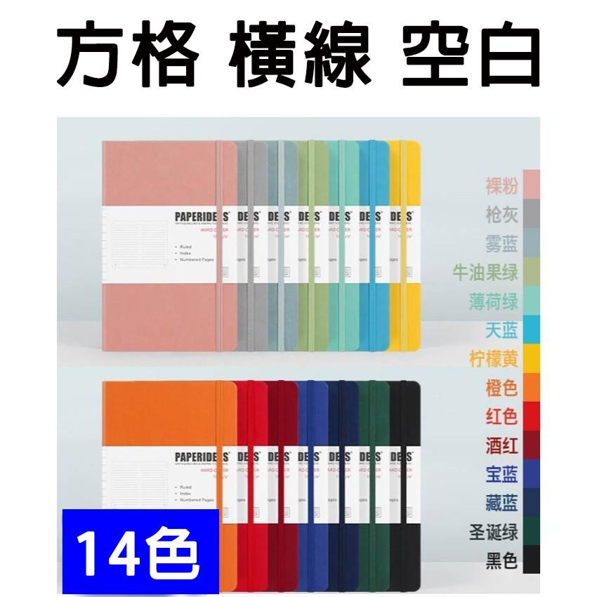 RAYRAYGO🌵 PAPERIDEAS【硬皮】子彈筆記本 100g無酸紙A5 筆記本 子彈筆記