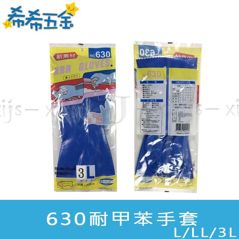 【希希五金】《現貨》NBR 630耐甲苯手套 藍色手套 化學手套 耐酸鹼手套 溶劑手套 NBR手套 新素材