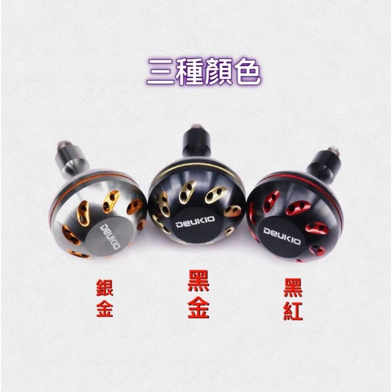 捲線器 改裝品 改裝配件 防撞桿 握丸 適配 Shimano Daiwa 下單區(詳細產品資訊請聊聊詢問)