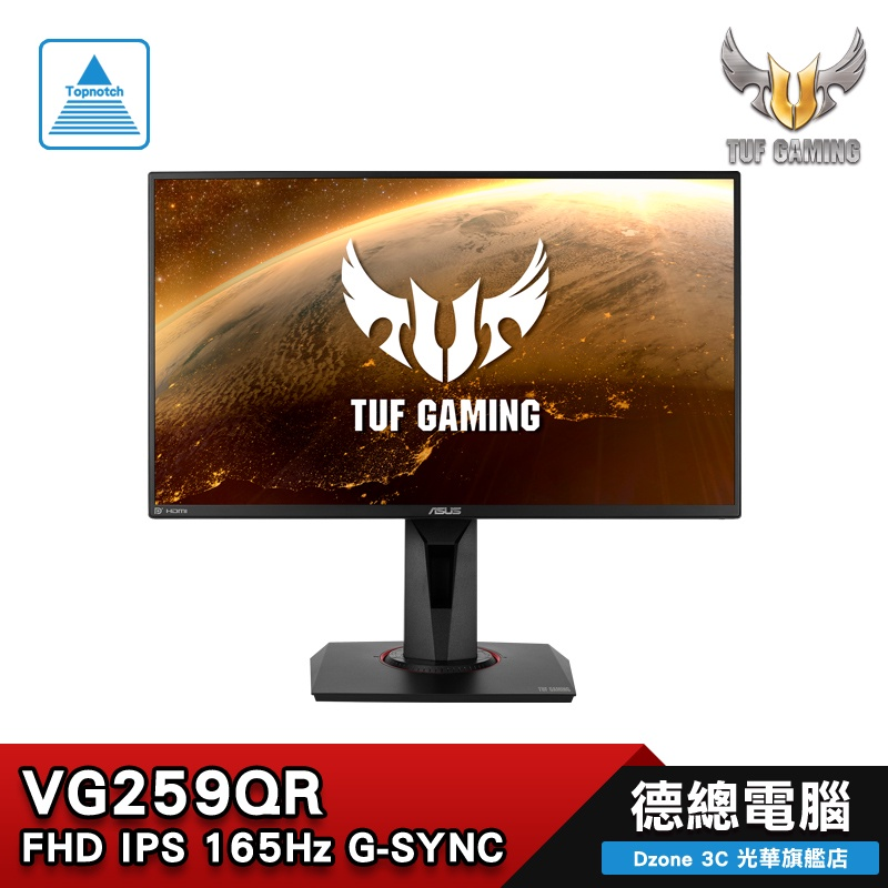 ASUS 華碩 TUF GAMING VG259QR 電競螢幕 顯示器 24.5吋/FHD/IPS/165Hz/3年保固