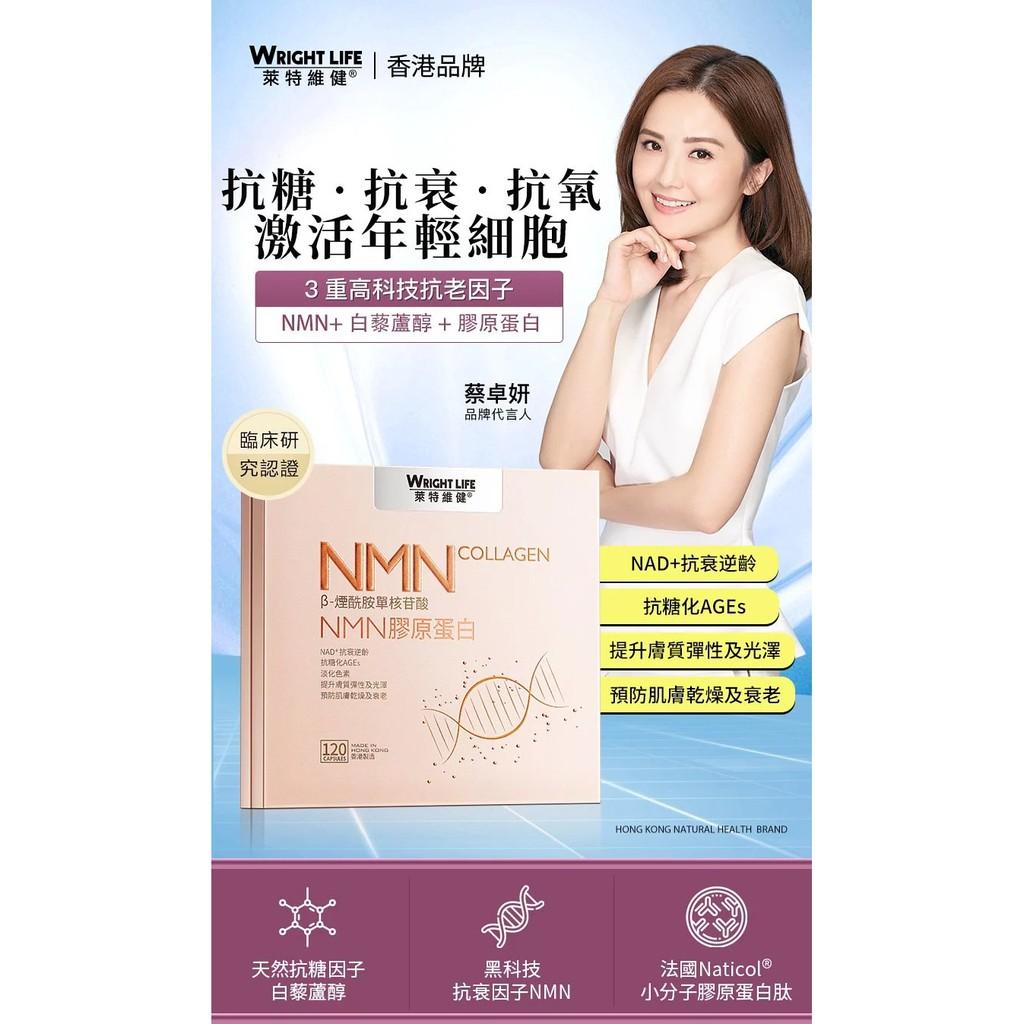 香港製造  NMN膠原蛋白【萊特維健】WRIGHT LIFE【正品】【哈咪家】HealthMe Plus 正貨