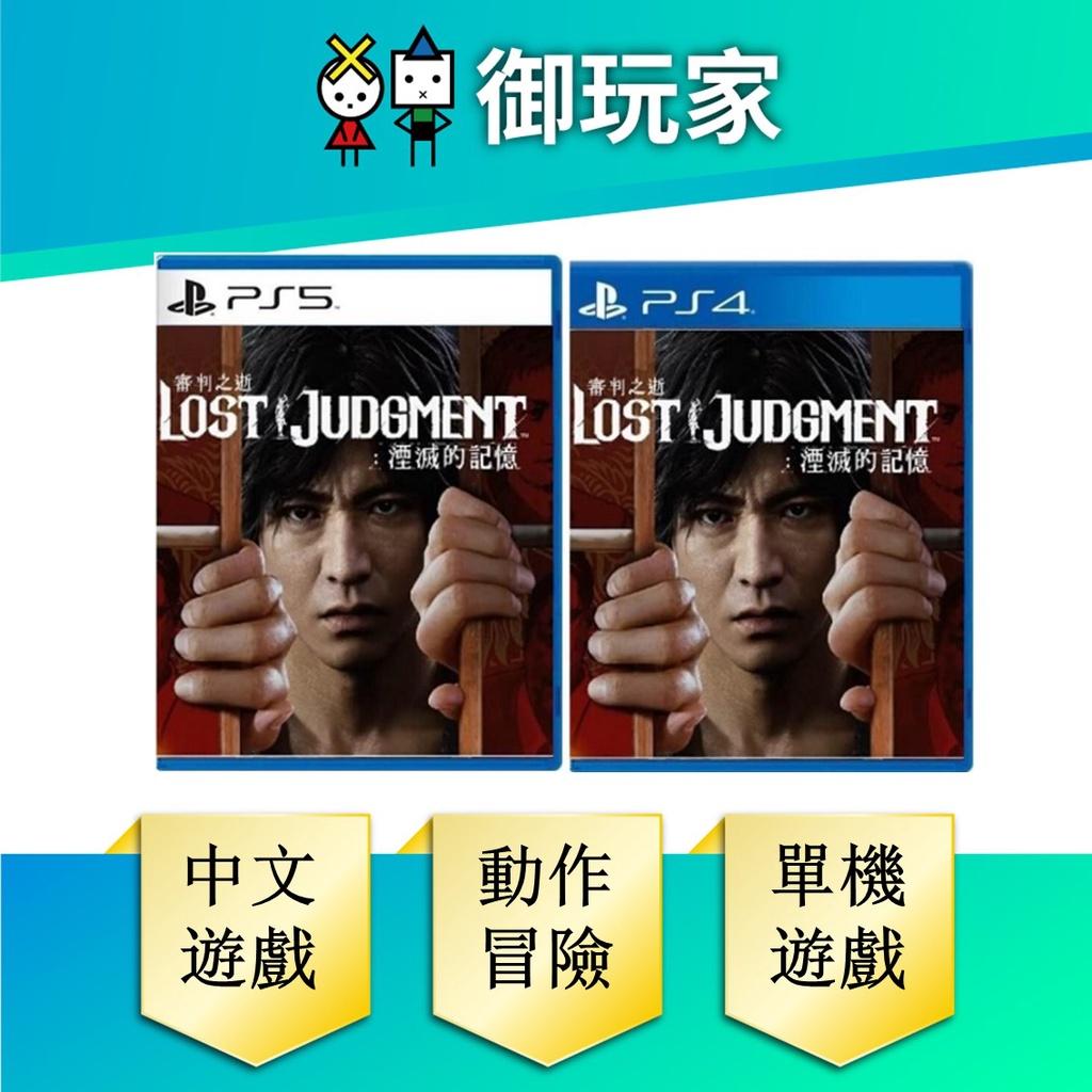 【御玩家】 審判之逝 湮滅的記憶 木村 拓哉 PS4 PS5 審判 之眼之逝 湮滅 記憶
