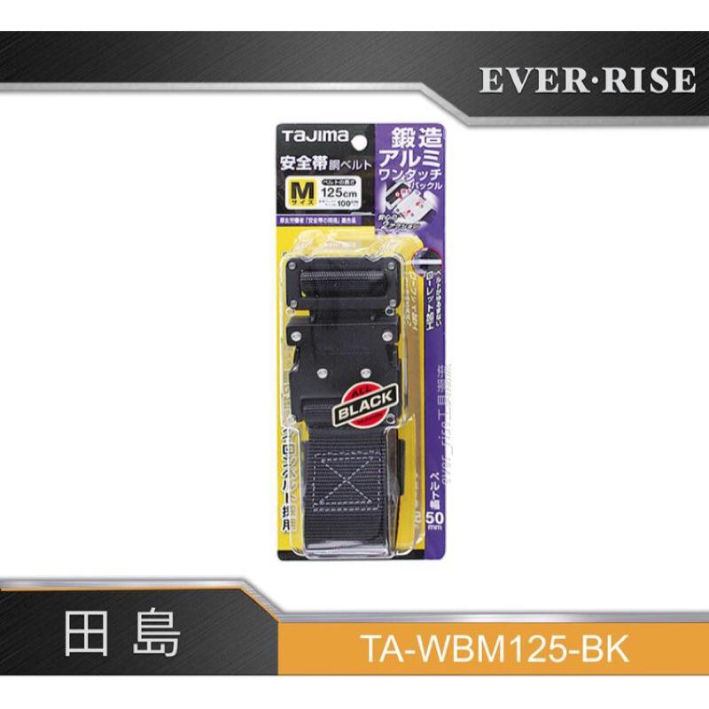 [進化吧工具屋]日本TAJIMA 田島 工作腰帶 鍛造快扣 黑 M號 全長125cm TA-WBM125-BK