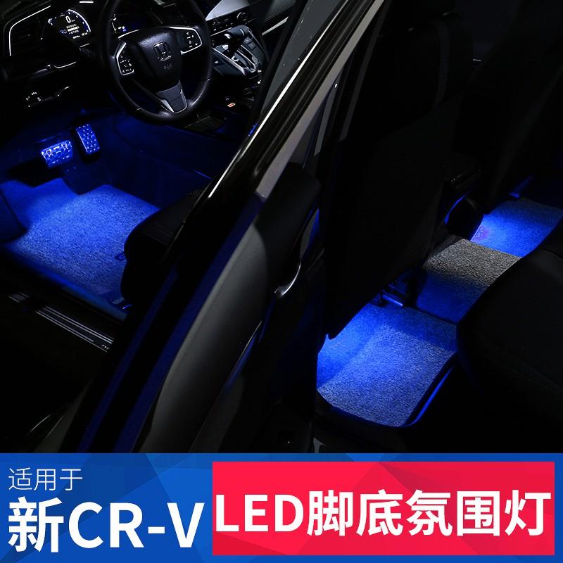 適用17-21款Honda本田5-5.5代CRV氛圍燈腳底氣氛燈 5-5.5代CRV內飾改裝專用裝飾燈配件