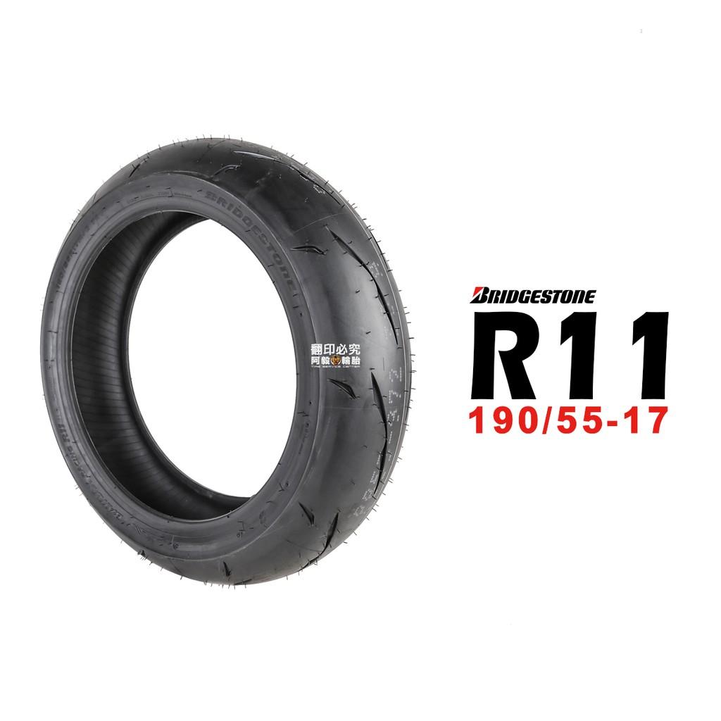 普利司通 Bridgestone R11 跑車胎 190/55-17 200/55-17 中版/軟版