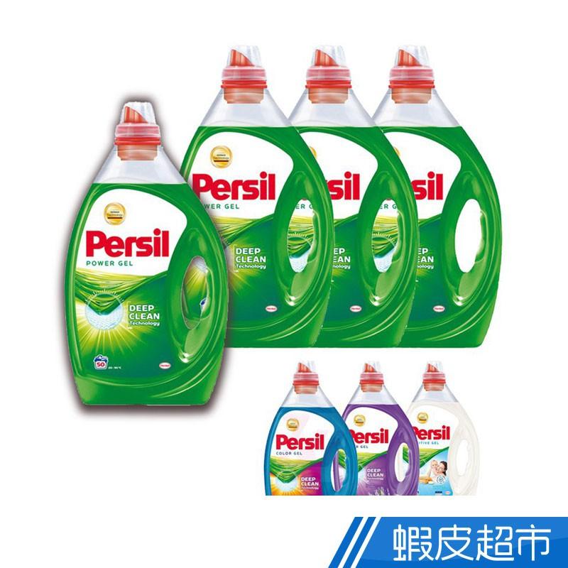 Persil 濃縮高效能洗衣精 2.5Lx4/箱 箱購 現貨 蝦皮直送