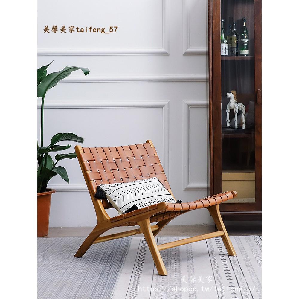 【美馨美家】 The Mazay北歐風進口馬鞍皮編織椅陽臺休閑椅躺椅ins家具沙發椅子