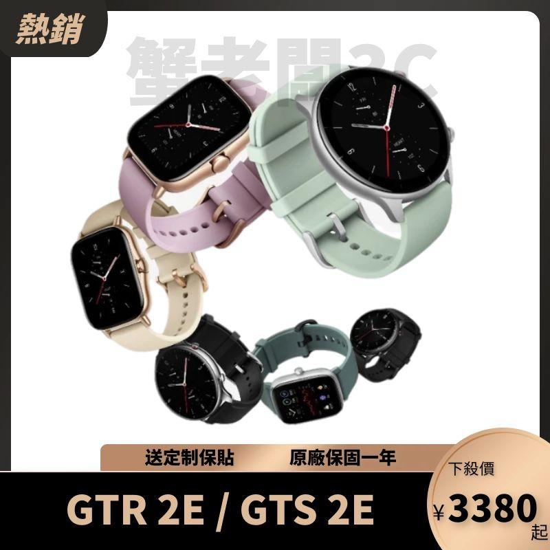 【台中出貨保固一年】AmazfitGTR 2e GTS2e 智能手表華米科技長續航血氧GPS定位跑步運動健康遊泳手錶