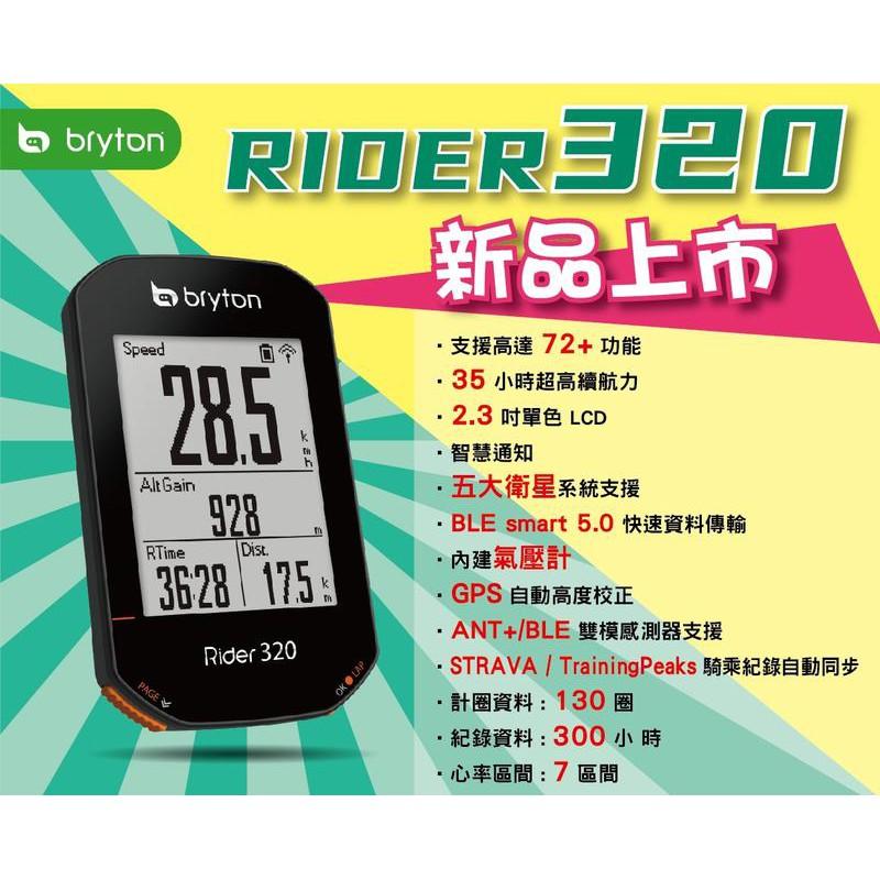 [北投阿成]BRYTON RIDER 320E  GPS規格碼表 現貨供應中 免運費出貨