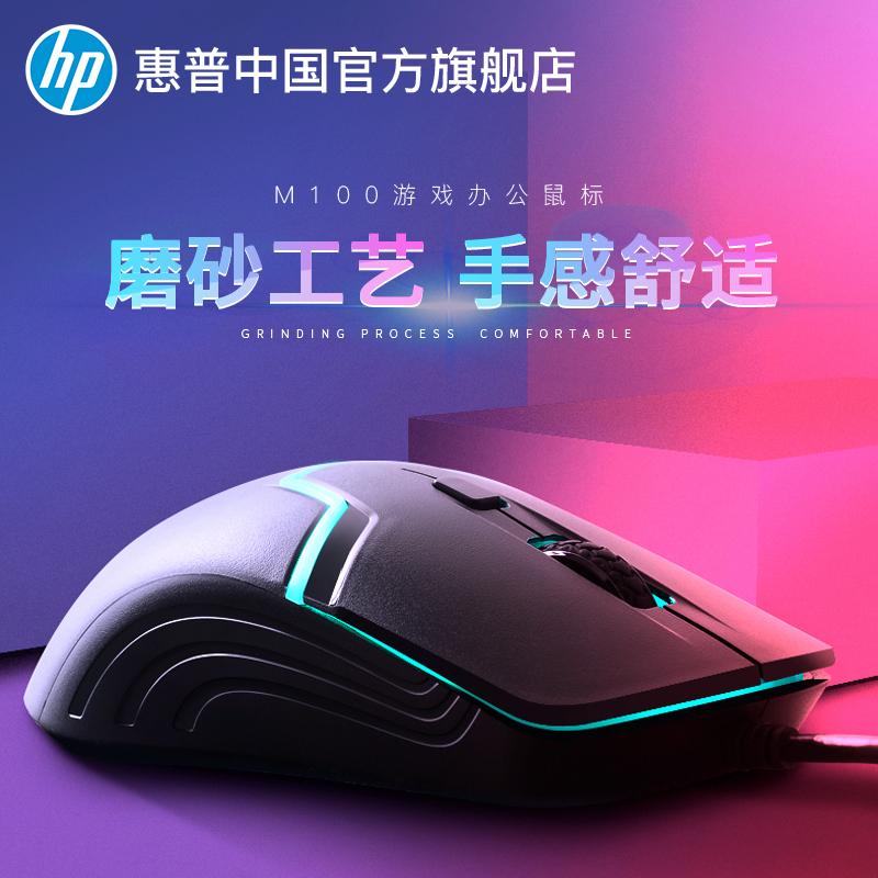 HP惠普M100有線USB滑鼠靜音機械有聲電競遊戲無聲外設 光學精准定位 七彩發光 帶DPI按鍵 Yankey特賣