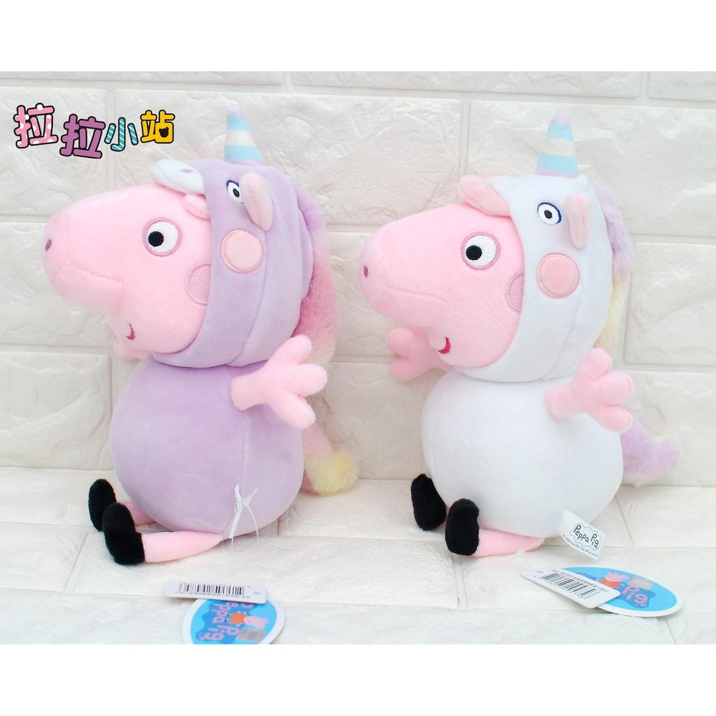 正版佩佩豬娃娃~PeppaPig~6吋~粉紅豬小妹~帽可脫~佩佩豬獨角獸裝~佩佩豬娃娃吊飾~佩佩豬玩偶~小豬佩奇~粉紅豬