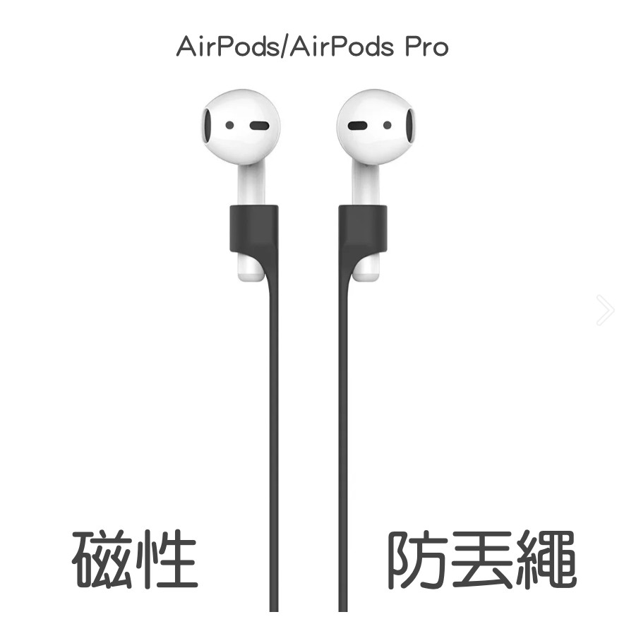 AhaStyle AirPods/AirPods Pro 磁吸版 運動防丟繩