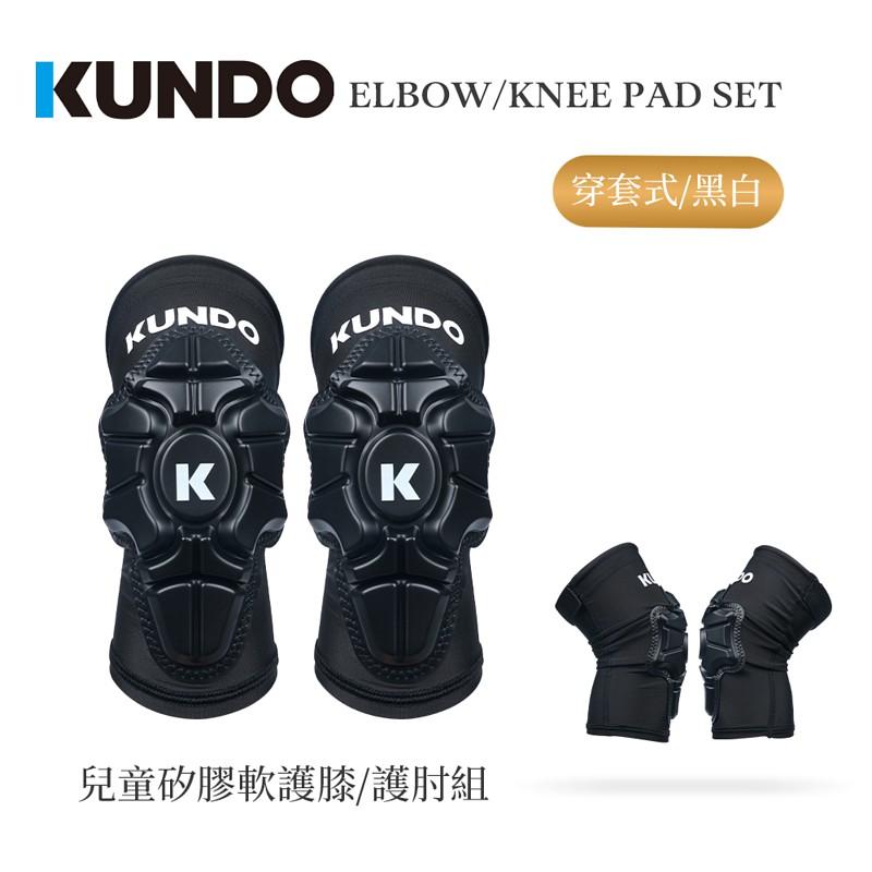 西班牙KUNDO 兒童矽膠護具組 (護膝/護肘可單買)