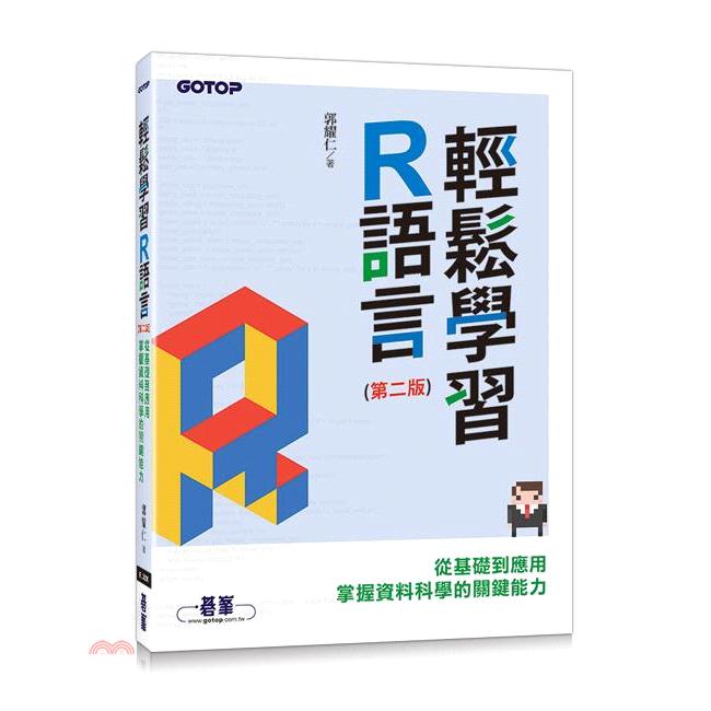 《碁峰資訊》輕鬆學習R語言:從基礎到應用,掌握資料科學的關鍵能力[9折]