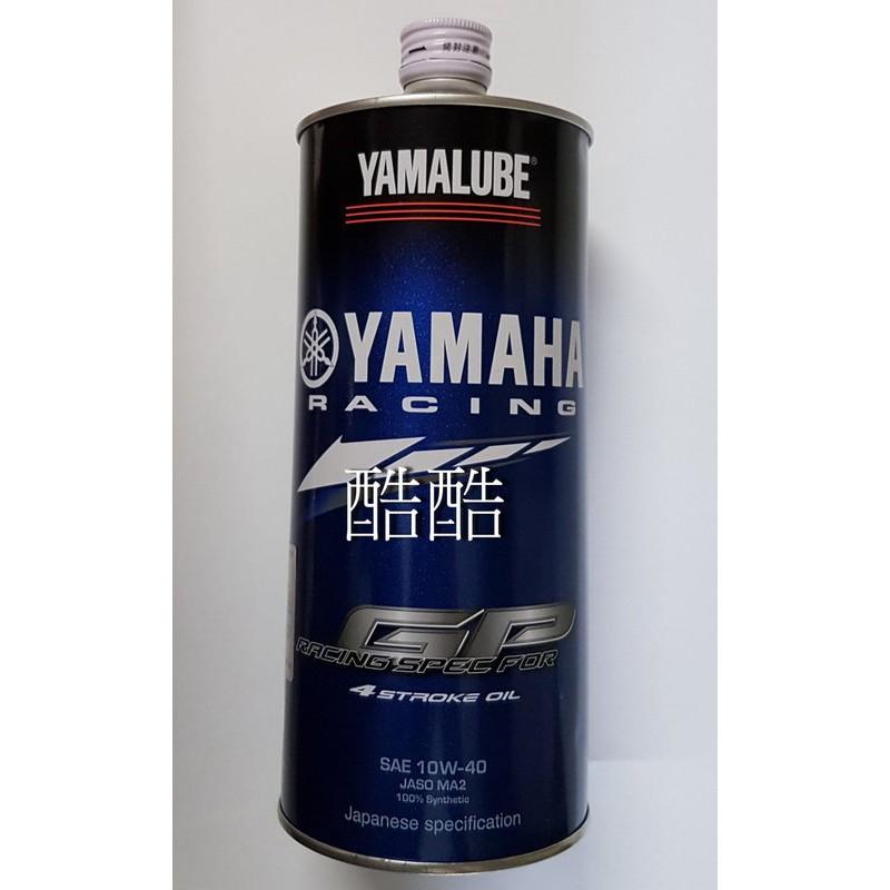 YAMAHA原廠 YAMALUBE RS4GP Racing GP 10W40 日本製機油10W-40 MA2 重機專用