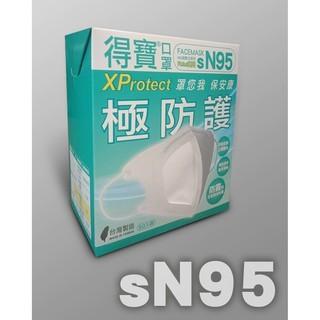 【得寶生技】SN95 極防護3D立體口罩 5片 成人三層口罩 台灣製造 典安大藥局
