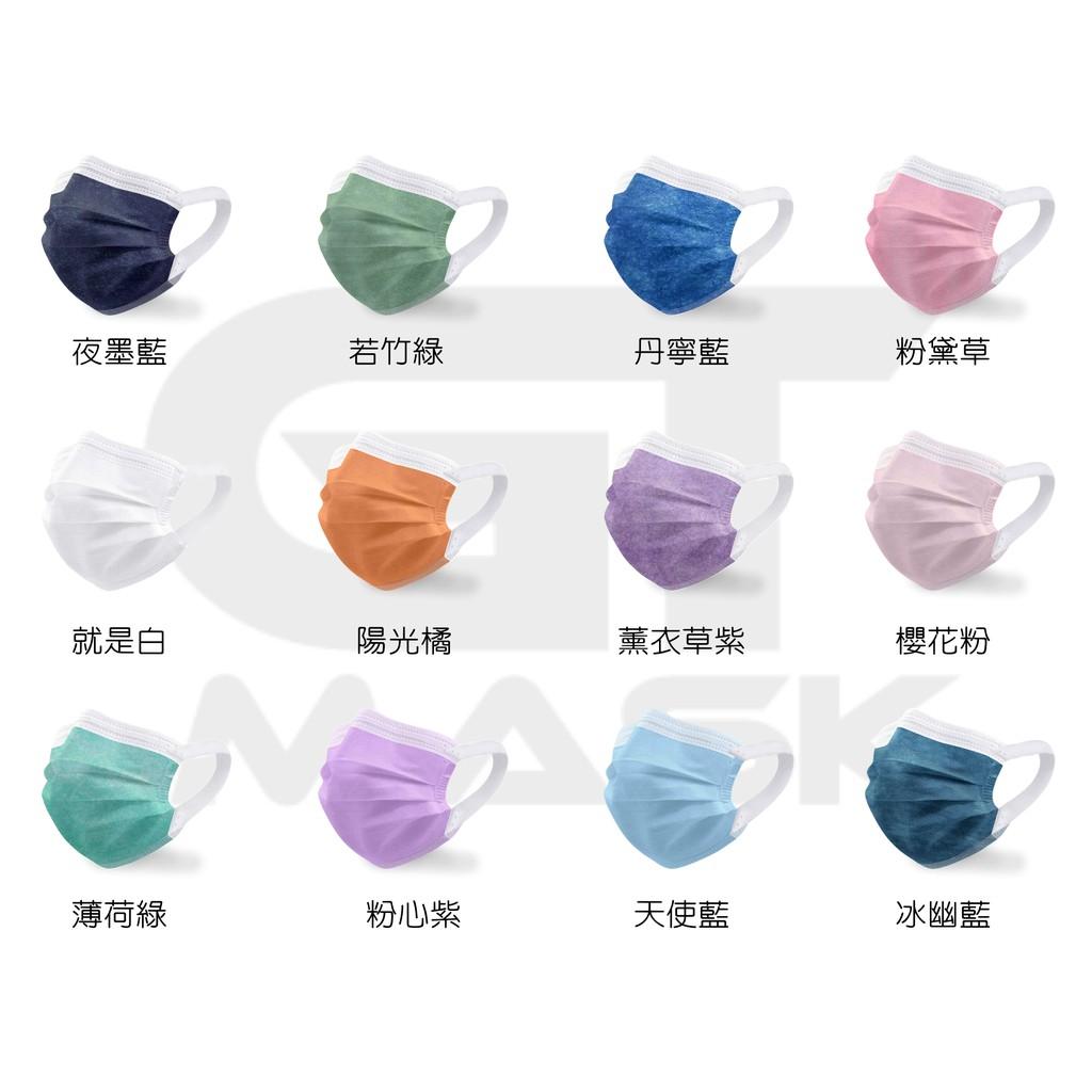 ☆ 環球大藥局 ☆GT冠廷 成人平面醫療口罩 Z摺 兩段式耳帶 素色系列 台灣製  50入/盒
