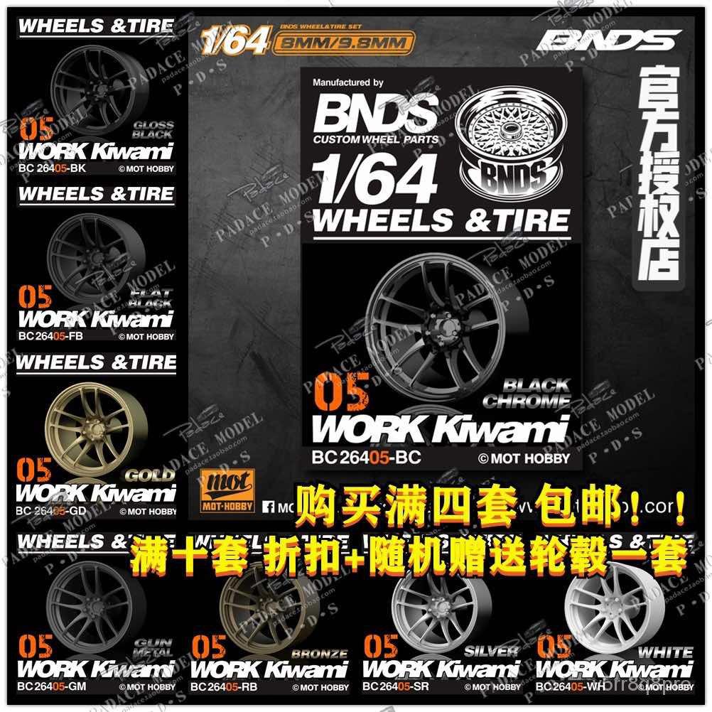 【現貨 熱銷】[現貨]BNDS 1:64改裝輪轂 BC26405 多種顏色車模配件附帶輪胎輪軸