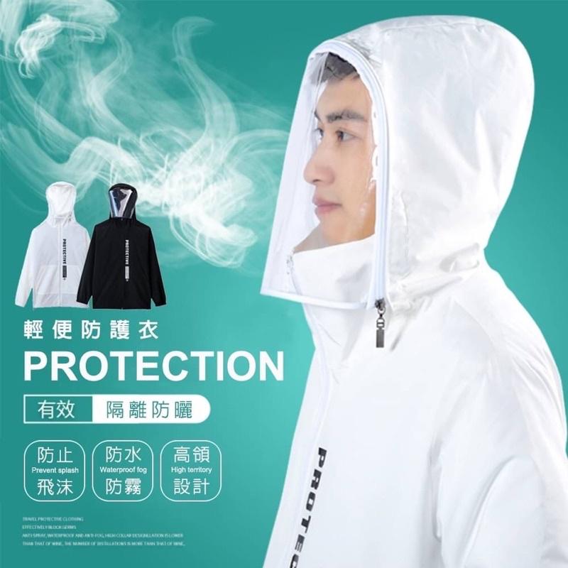 防疫防護抗UV夾克(大人/小孩)