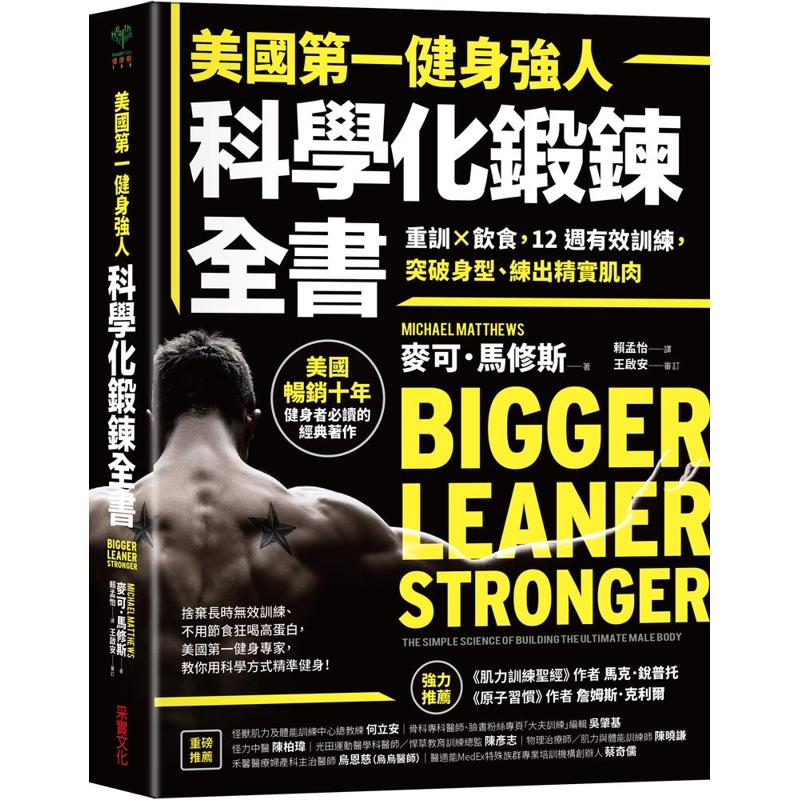 美國第一健身強人,科學化鍛鍊全書:重訓×飲食,12週有效訓練,突破身型、練出精實肌肉[79折]11100930538