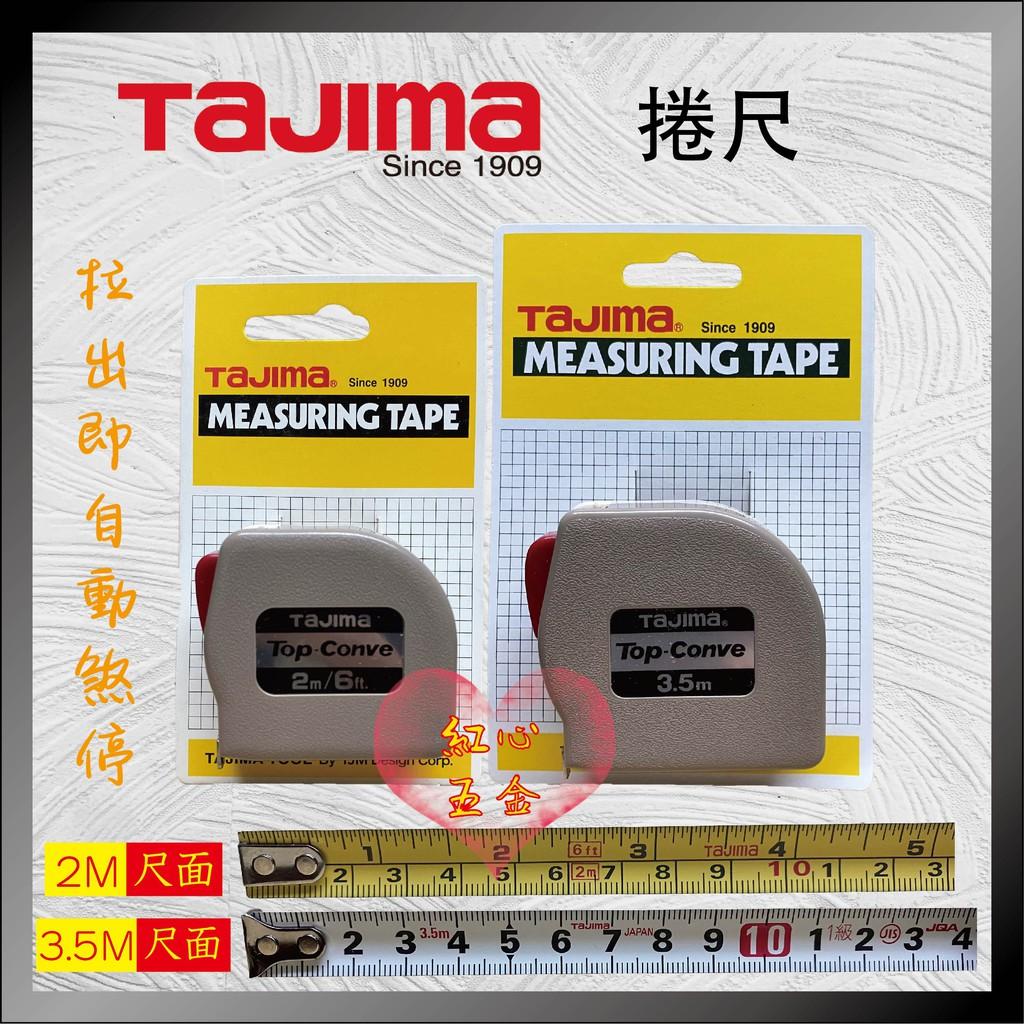 【紅心】TAJIMA 田島 TOP 自動煞捲尺 2M*13MM英吋+公分 3.5M*13MM 全公分