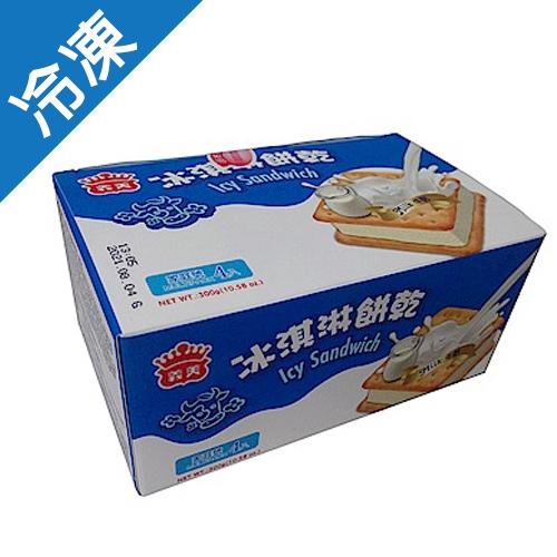 義美牛奶冰淇淋餅乾75gX4(家庭號)【愛買冷凍】