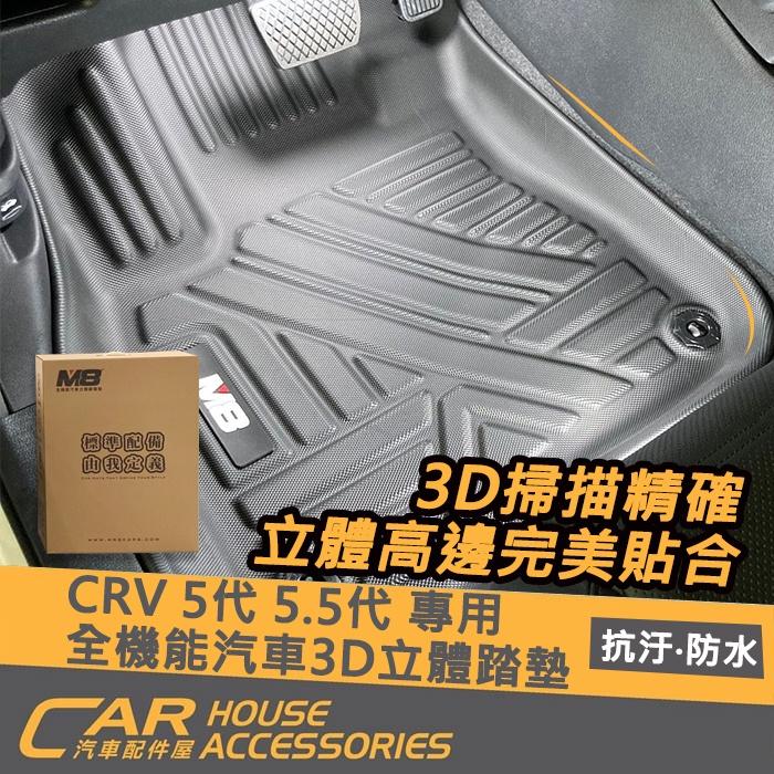【汽車配件屋】CRV 5代 5.5代 專用 全機能汽車3D立體踏墊 實體店面 含安裝 集水 集塵 腳踏墊 HONDA